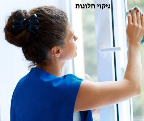 כמה עולה באמת לבצע ניקוי חלונות